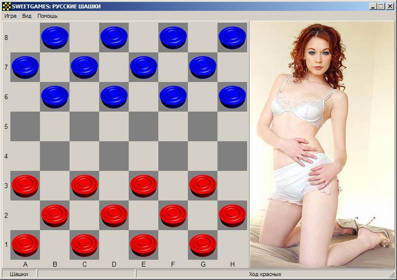 Сексуальные шашки играть секс — pic 15