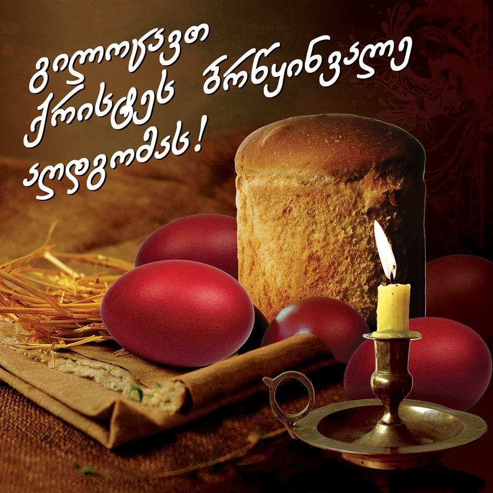 Открытки на пасху на армянском