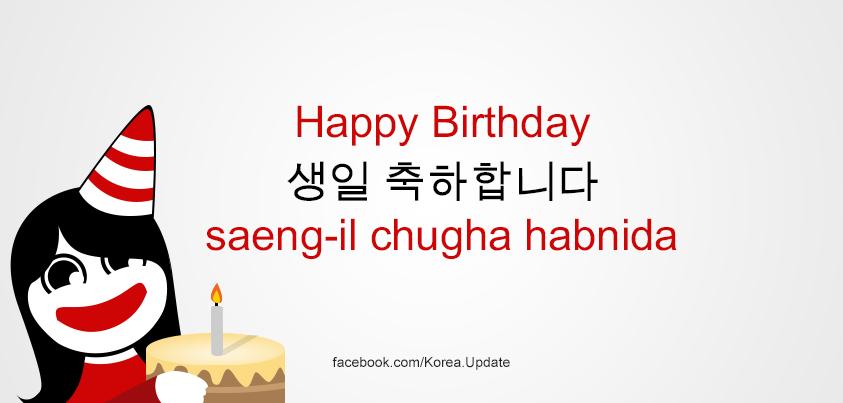 секретаря поздравления с днем рождения на корейском для друга способом привлечь чувства