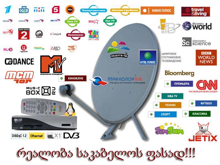 Открытые спутниковые каналы россии и украины смотреть онлайн, включил камеру и дрочит